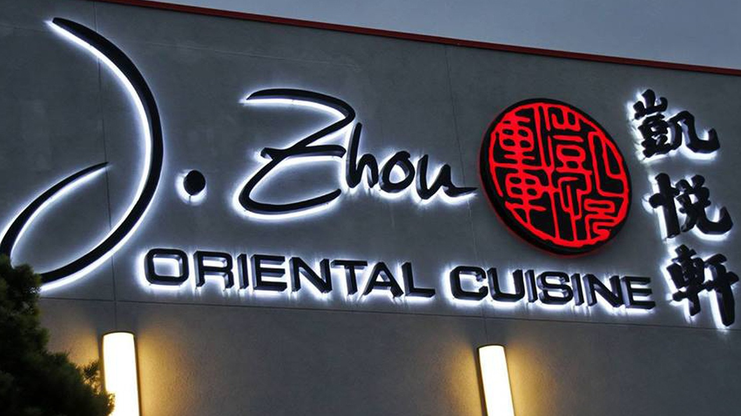 Jonathan Gold visits J Zhou Oriental Cuisine, an ambitious Chinese restaurant located in The District, a sprawling open air mall in Tustin.