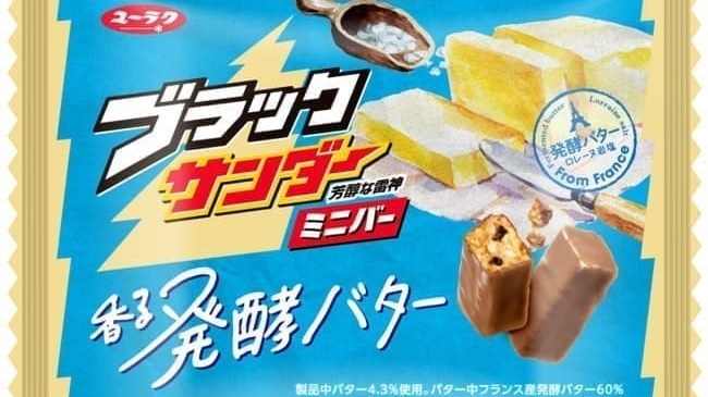 """Japanese """"Black Thunder Fragrant Fermented Butter"""" makes Folu Akinkuto's list of hard to obtain, favorite global snacks. """"It's a bit like a Crunch bar but with ground cookies and puffed rice."""""""