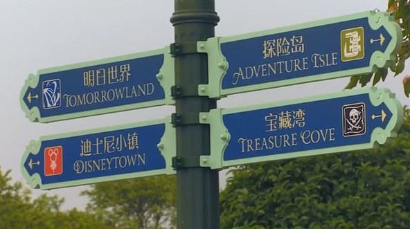 DisneylandStSigns.jpg
