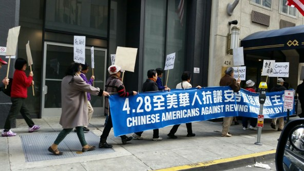 ww150429ChineseAmer-protest.jpg